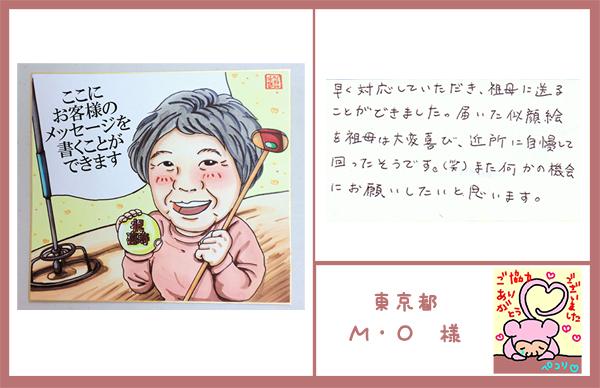 メッセージ色紙 母の日のプレゼント