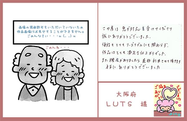 急ぎでの対応 リーズナブル 大阪府 LUTS様