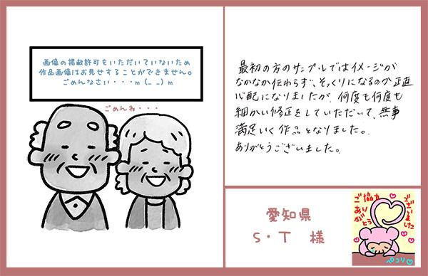 友人へのプレゼント 愛知県 S・T様