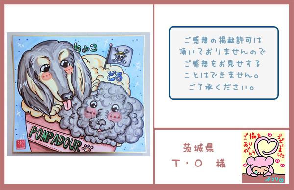 似顔絵色紙 ペット 犬2匹