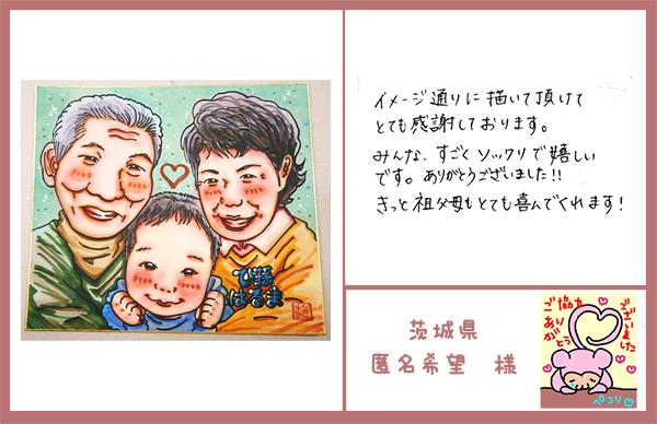 おじいちゃん、おばちゃんと孫の似顔絵 プレゼント
