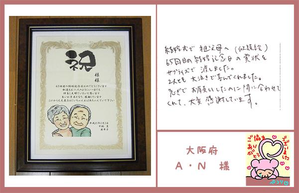 似顔絵賞状 祖母 結婚記念日