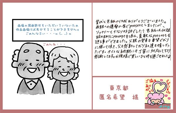 両親の還暦祝い 似顔絵賞状