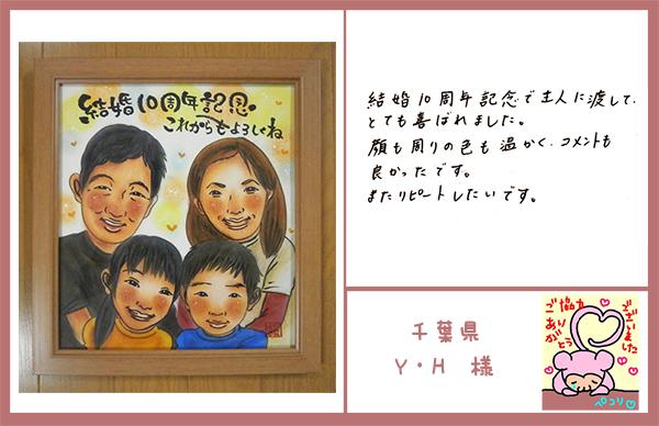 似顔絵色紙 結婚10周年 記念品
