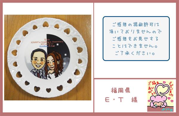 似顔絵メモリアルプレート(絵皿)