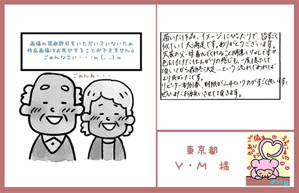 東京都 Y・M様