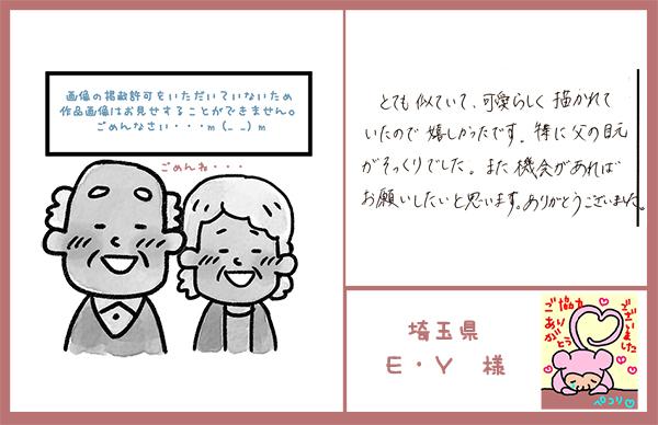 とてもかわいい似顔絵 埼玉県 E・Y様