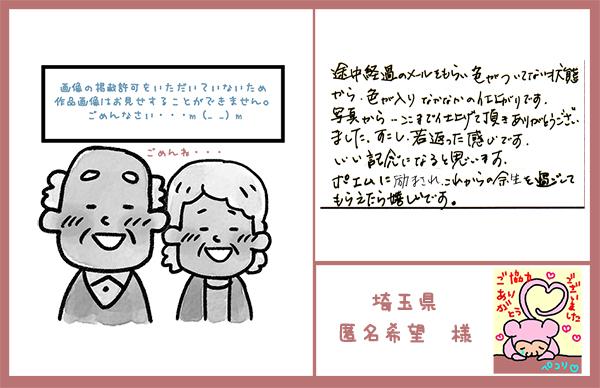 ポエム色紙 記念 埼玉県 匿名希望様
