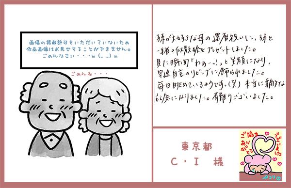 還暦祝い 孫と一緒 東京都 C・I様