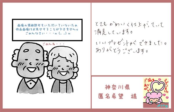 とても可愛くて満足 神奈川県 匿名希望様