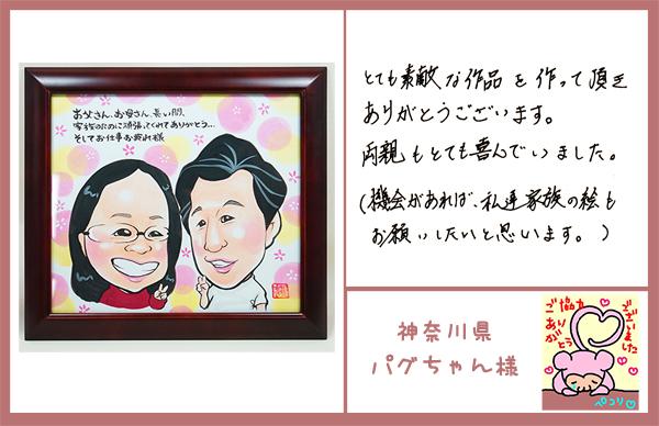 両親にプレゼント 素敵 神奈川県 パグちゃん様