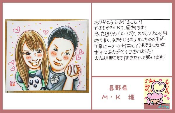 宝物 かわいい 長野県 M・K様