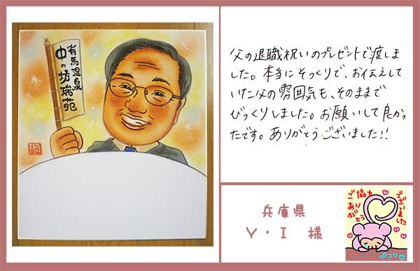父の退職祝い 兵庫県 Y・I様