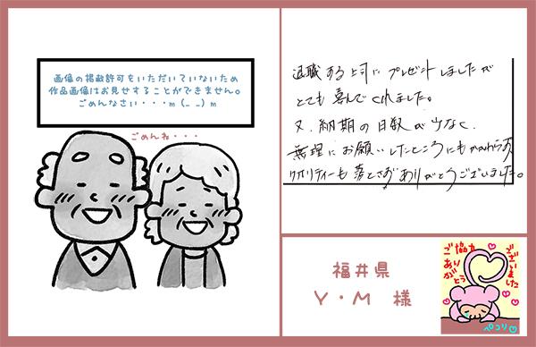 退職のプレゼント 福井県 Y・M様