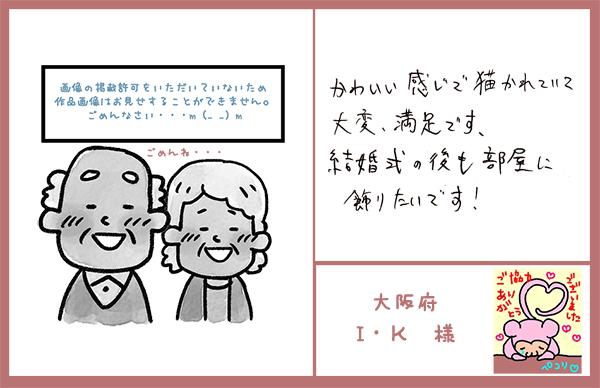 ウェルカムボードフルオーダー 大阪府 I・K様