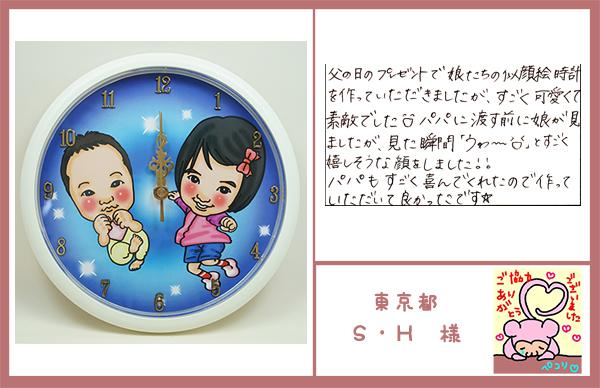 似顔絵時計 パパへのプレゼント