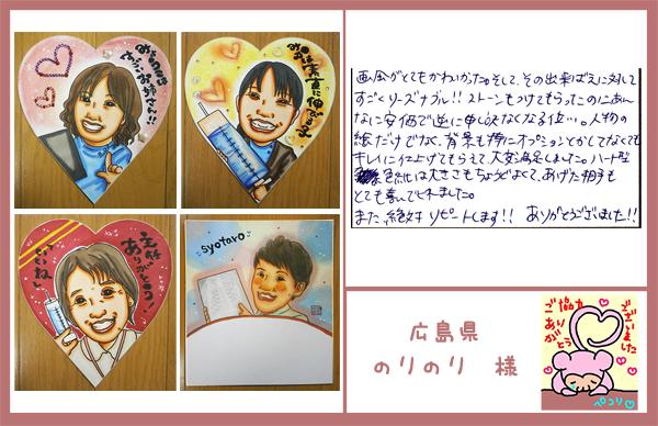 ハート型色紙  広島県 のりのり様