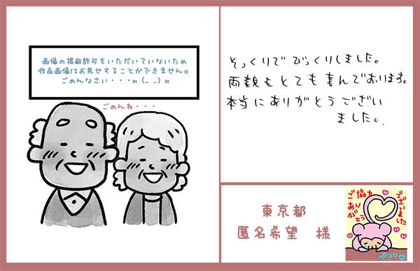 両親へのプレゼント 東京都 匿名希望様