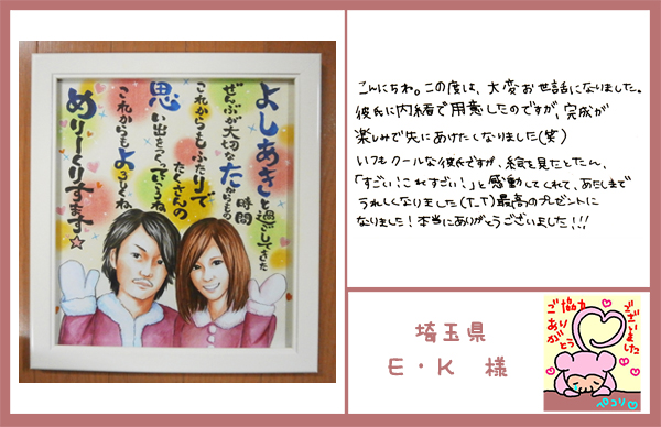 ポエム色紙 クリスマスプレゼント 埼玉県 E・K様