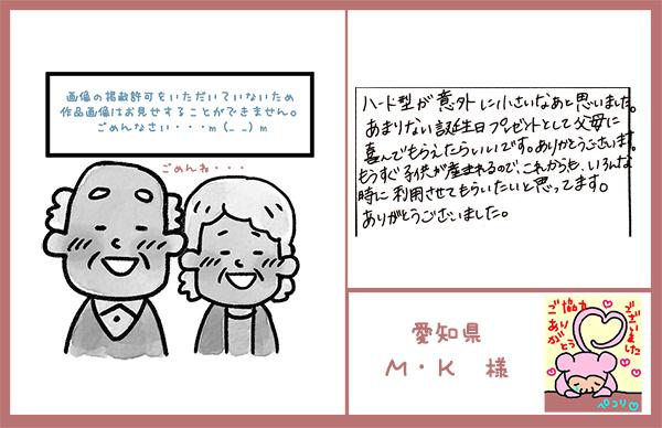 ハート型色紙 両親 誕生日 愛知県 M・K様