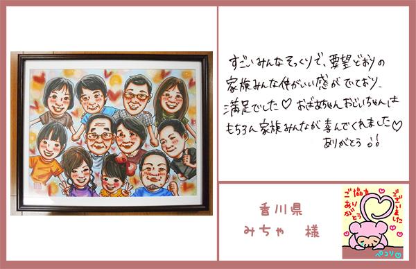 大型ボード 家族全員 香川県 みちゃ様