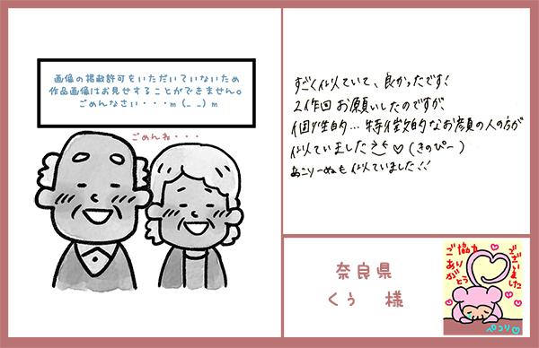 職場の同僚へのプレゼント 奈良県 くぅ様
