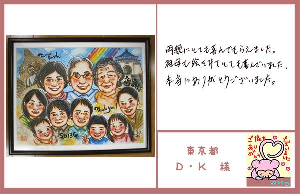 大型ボード 両親 東京都 D・K様