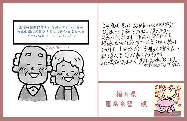 結婚式 福井県 匿名希望様