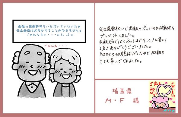 父の還暦祝い 埼玉県 M・F様