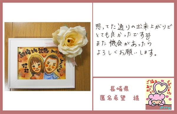 プチ似顔絵 記念 長崎県 匿名希望様
