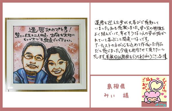 母 還暦 プレゼント 島根県 みぃ様
