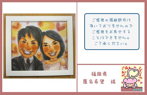 似顔絵色紙 結婚記念 福岡県 匿名希望様
