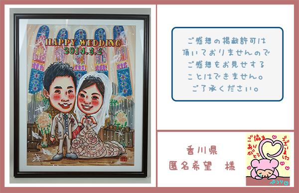 手描きウェルカムボードフルオーダータイプ 教会 香川県 匿名希望様