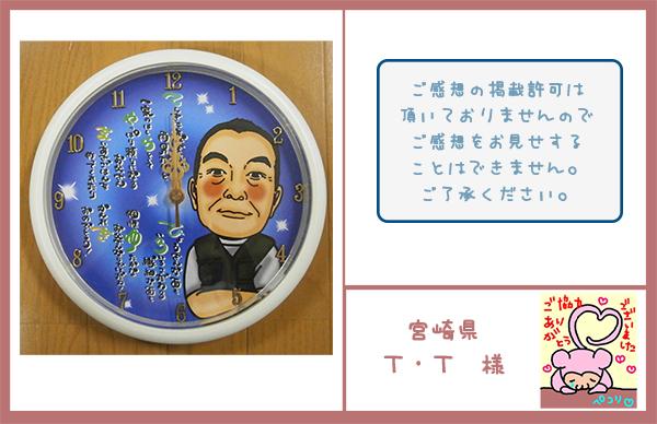 似顔絵時計 還暦のお祝い 宮崎県 T・T様