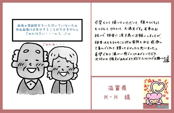祖父 家族 還暦祝い  滋賀県 M・H様