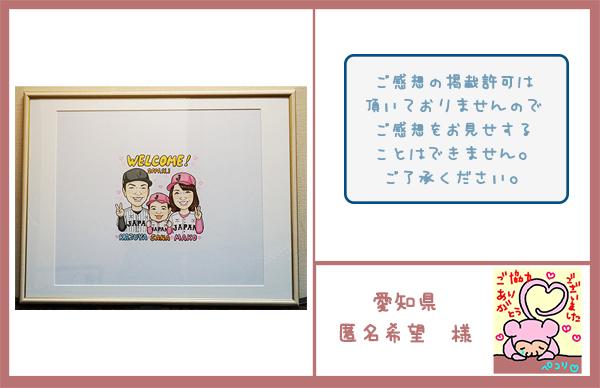 寄せ書き色紙 野球 愛知県 匿名希望様