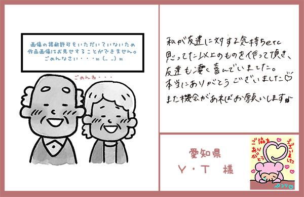 ご友人への結婚式のプレゼント 愛知県 Y・T様