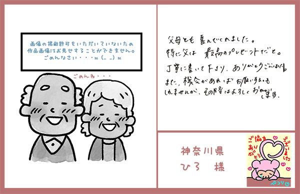 父母 最高に喜んでくれた 神奈川県 ひろ様