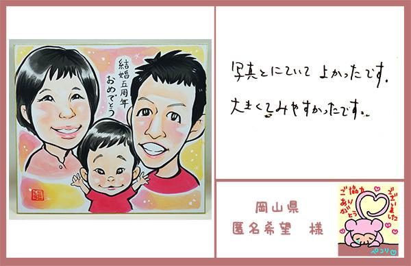 似顔絵色紙 写真と似ている 岡山県 匿名希望様