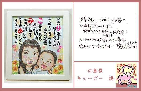 ポエム色紙 出産祝い 広島県 キューピー様