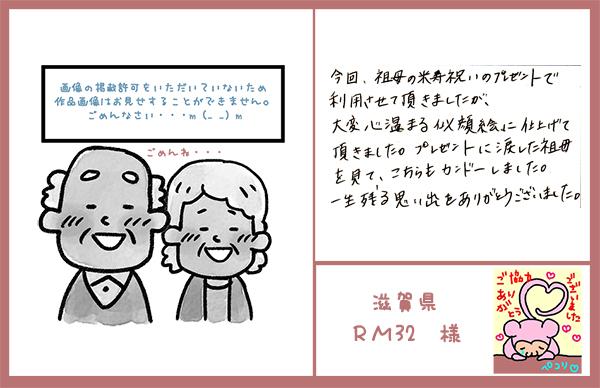 祖母の米寿 お祝い 滋賀県 RM32様