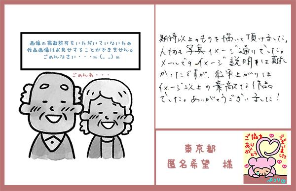 似顔絵色紙 期待以上 プレゼント 東京都 匿名希望様