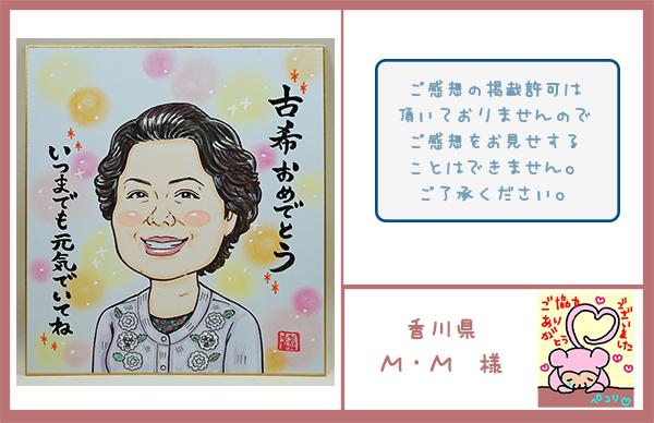 似顔絵色紙 古希のお祝い 香川県 M・M様