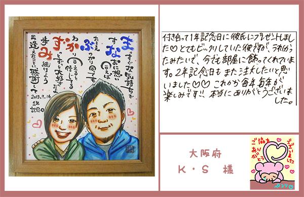 付き合って一周年記念 大阪府 K・S様