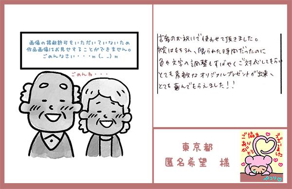古希のお祝い オリジナルのプレゼント 東京都 匿名希望様