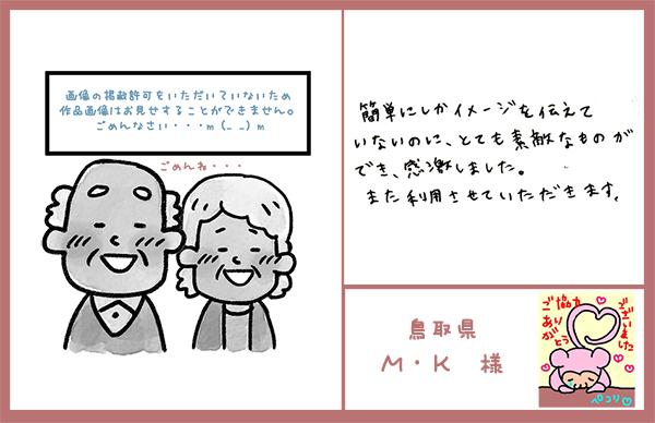 素敵な仕上がり 鳥取県 M・K様