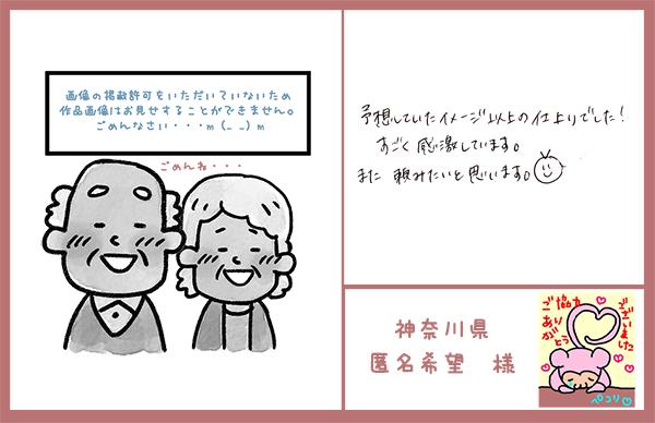 予想以上の出来上がり 神奈川県 匿名希望様
