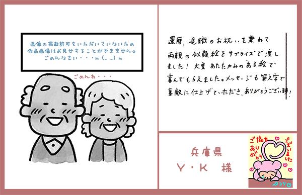 還暦祝いのプレセント 兵庫県 Y・K様