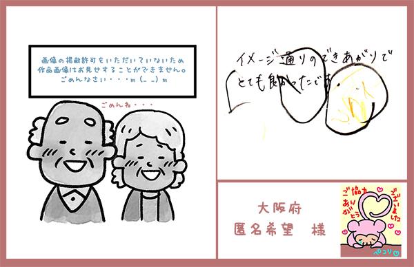 手描きウェルカムボード 大阪府 匿名希望様