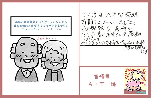 プレセント ラッピング 宮崎県 A・T様